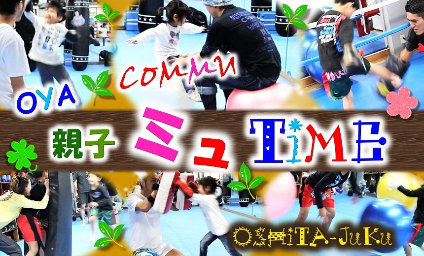 oya-commu-ad