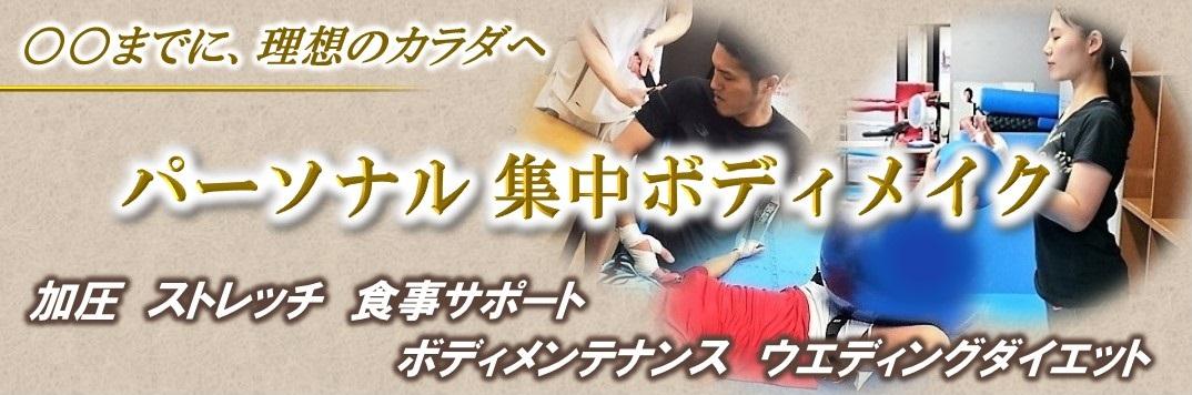 pers-kaatsu