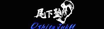 格闘&トータルフィットネスジム尾下塾